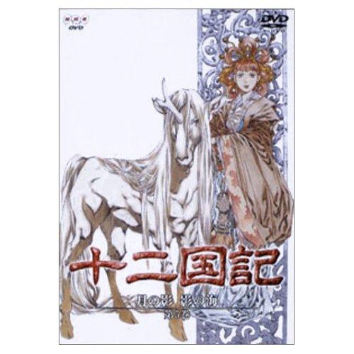 十二国記 DVD-BOX 3 風の万里 黎明の空 ジエネオン・ユニバーサル